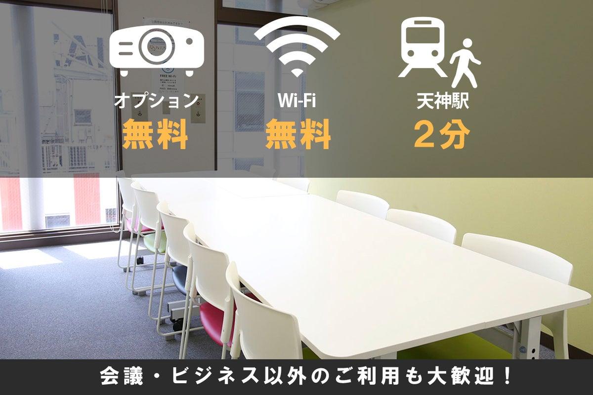 【天神駅徒歩2分】定員10名+予備椅子2名!プロジェクター含む備品・高速Wi-Fi無料!802会議室 の写真