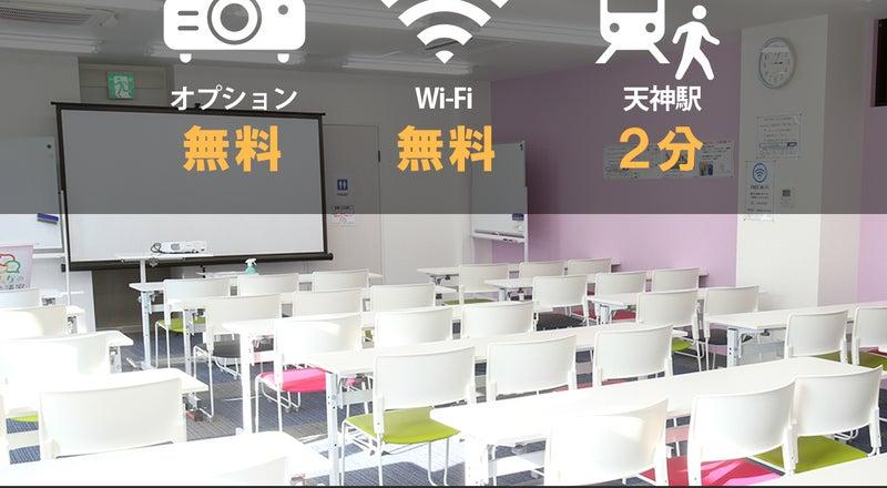 【天神駅徒歩2分】定員50名+予備椅子11名!プロジェクター含む備品・高速Wi-Fi無料!601会議室