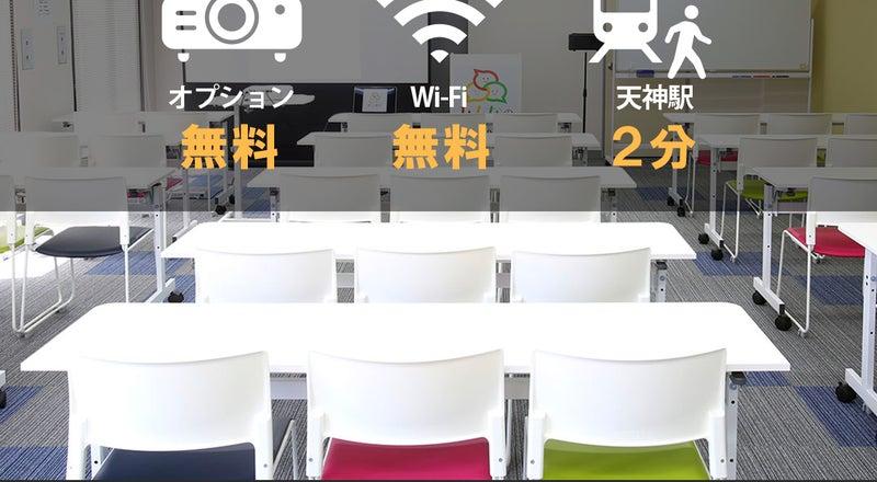 【天神駅徒歩2分】定員50名+予備椅子11名!プロジェクター含む備品・高速Wi-Fi無料!701会議室