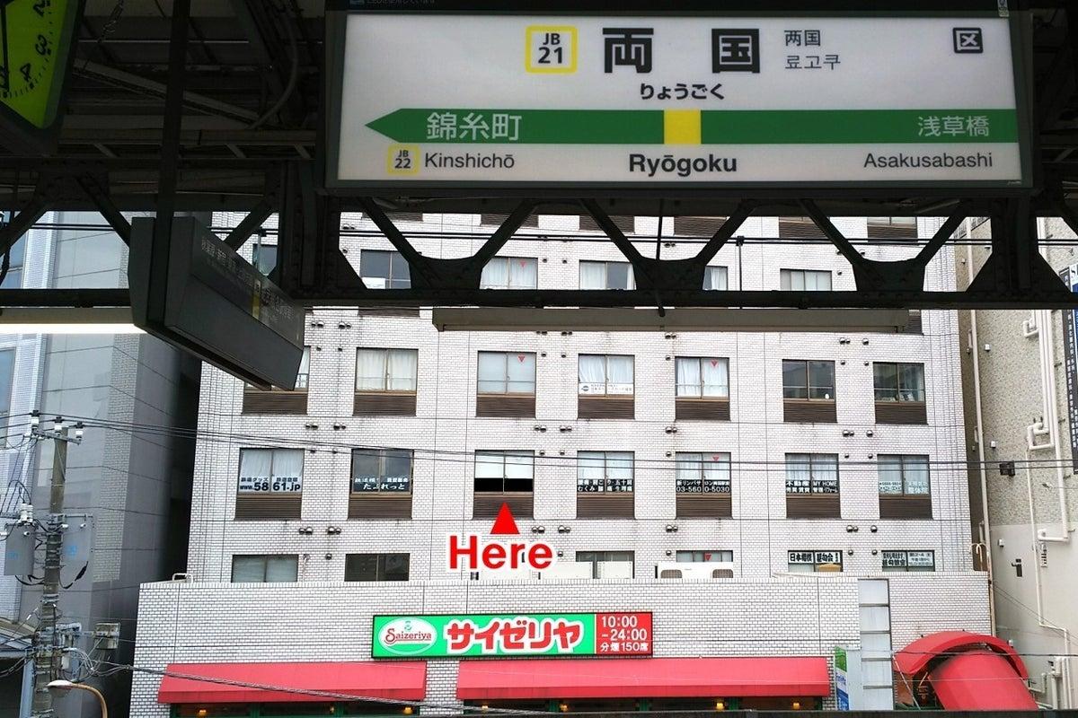 ■JR総武線「両国」駅前  和モダン 多目的レンタルスペース 両国駅西口 すぐ!! の写真