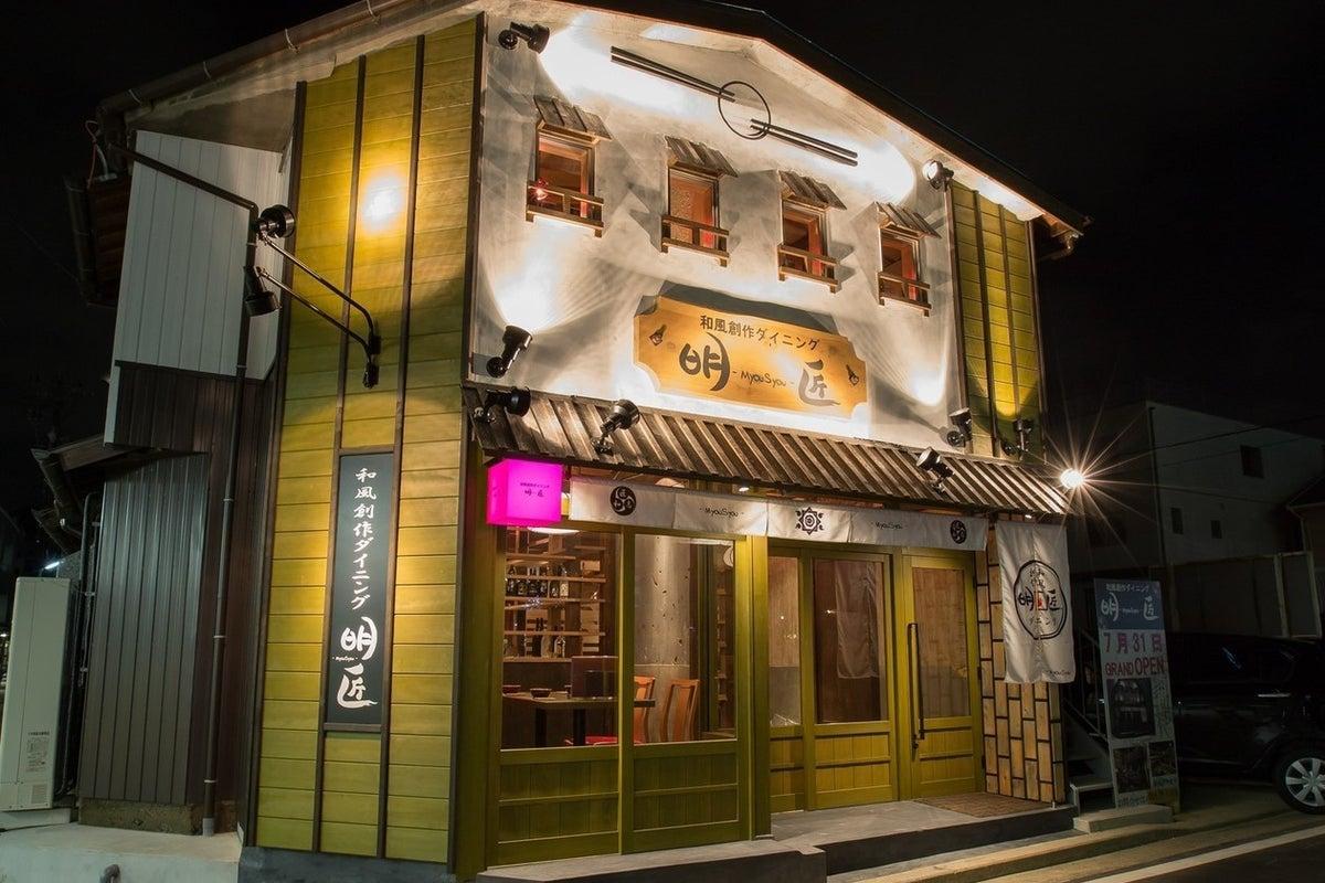 【東岡崎駅徒歩30秒】上質な「和」の雰囲気の居酒屋スペース。パーティ・ロケ撮影・会議などに! の写真