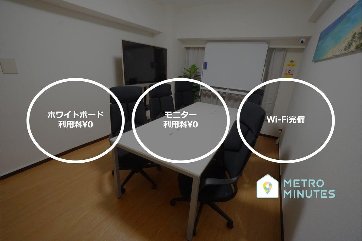 <ナギサ会議室>新大阪駅より徒歩1分☆10名収容☆Wi-Fi完備/ホワイトボード/55型TV の写真