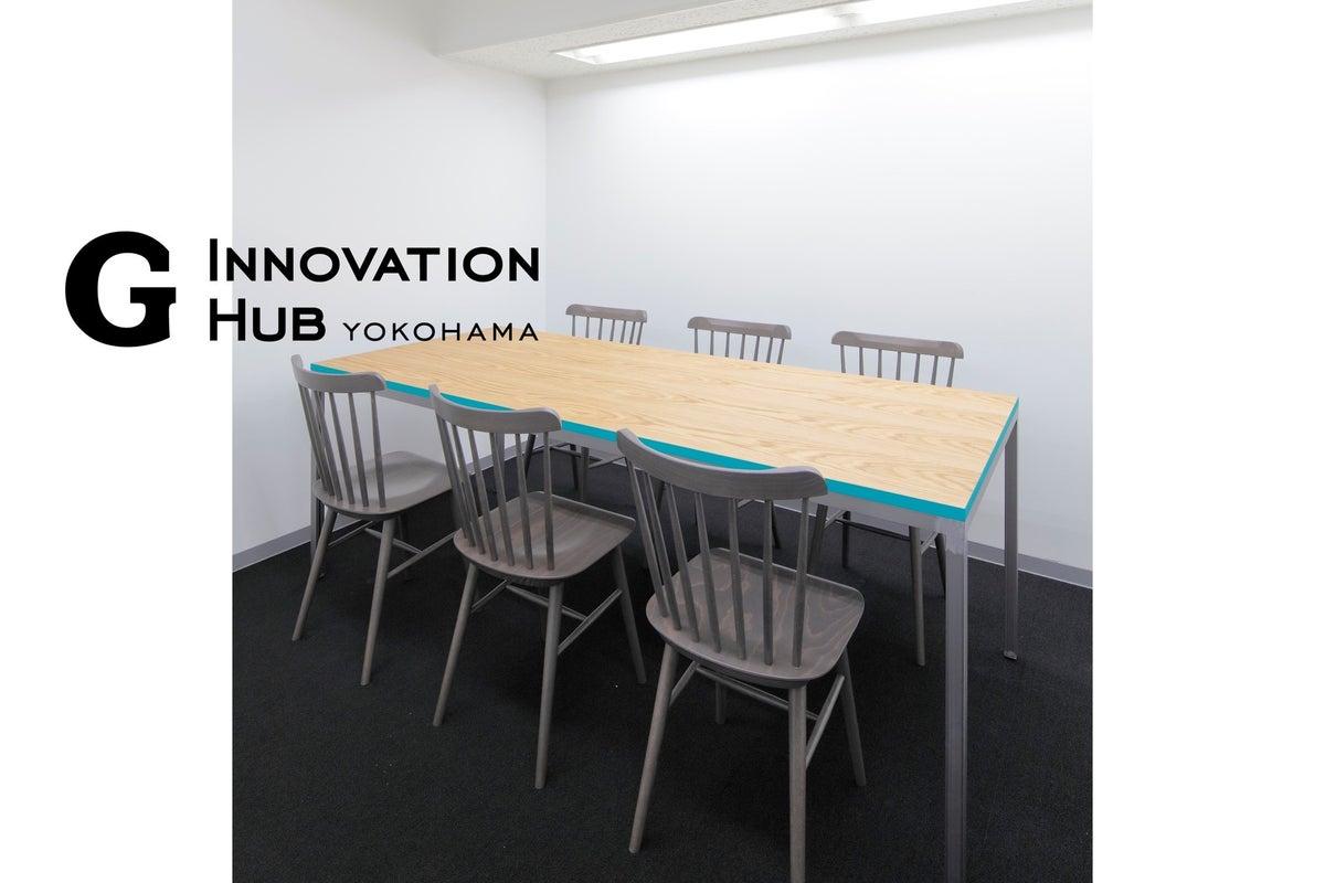 【関内駅直結のシェアオフィス・貸会議室】G Innovation Hub Yokohama ミーティングスペース6 の写真