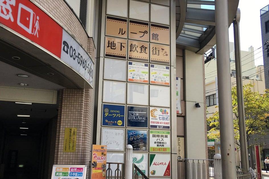 赤羽駅から徒歩2分 子連れで安心して利用できるインターナショナルスクール の写真
