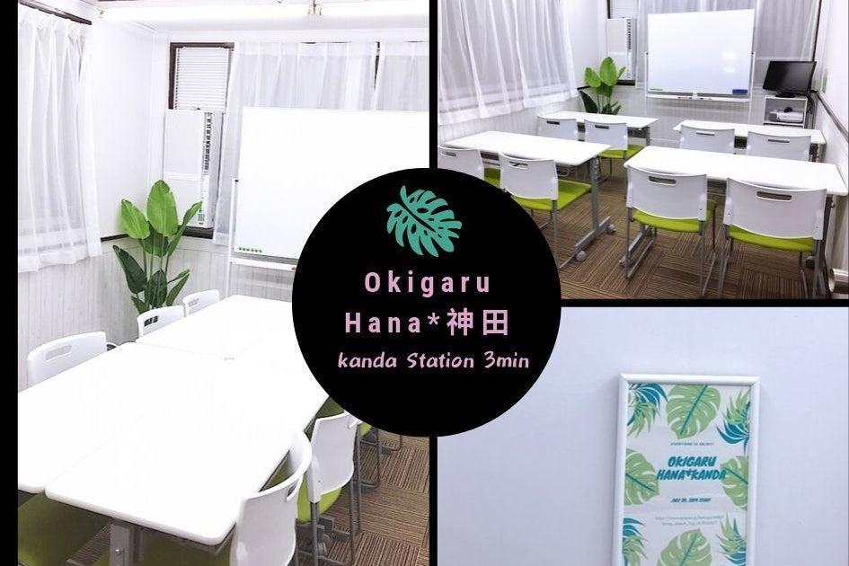 【Hana*神田】神田駅3分!テレワークにも/👞土足OK/WIFI・プロジェクター・ホワイトボード 24時間! の写真