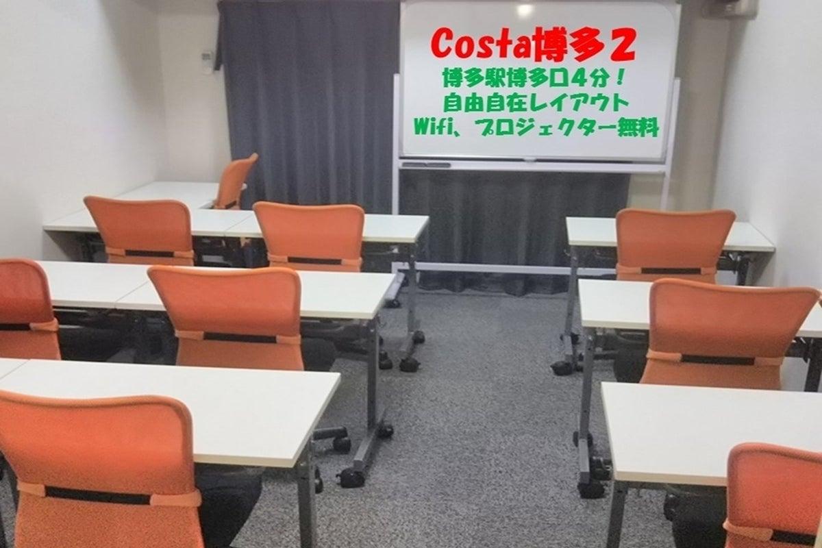 Costa博多2☆博多駅徒歩4分!レイアウトを自由自在に変更可能!Wifiやプロジェクターも無料。 の写真