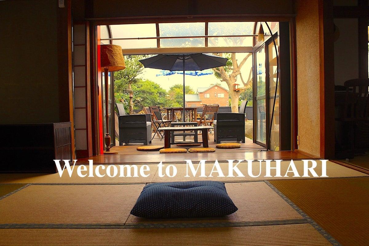 ようこそ【奥幕張亭】へ OkuMakuharitei の写真