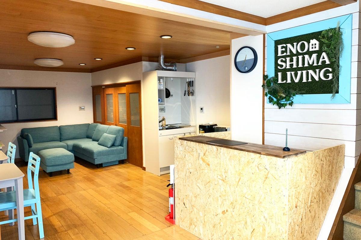 【江ノ島内の宿を貸切!!】エノシマリビング【海近、最高のロケーション】 の写真