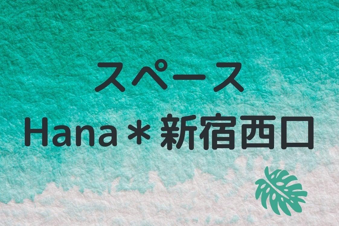 新宿駅D5出口徒歩20秒👞土足OK/光回線/大型テレビ50V【Hana*新宿西口】 の写真