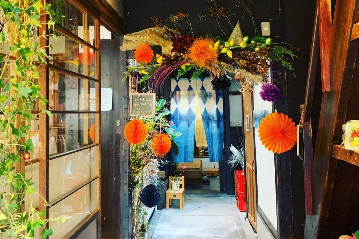 京都の可愛い町家カフェを貸し切り!プライベート女子会・セミナー&ランチ会・お茶会・会議など の写真
