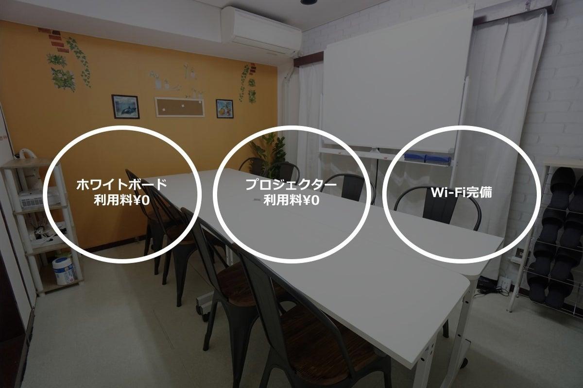 <タルト会議室>リモートワーク・テレワークにも最適!⭐️10名収容⭐タワレコそば☆渋谷駅♪WiFi/プロジェクタ無料 の写真