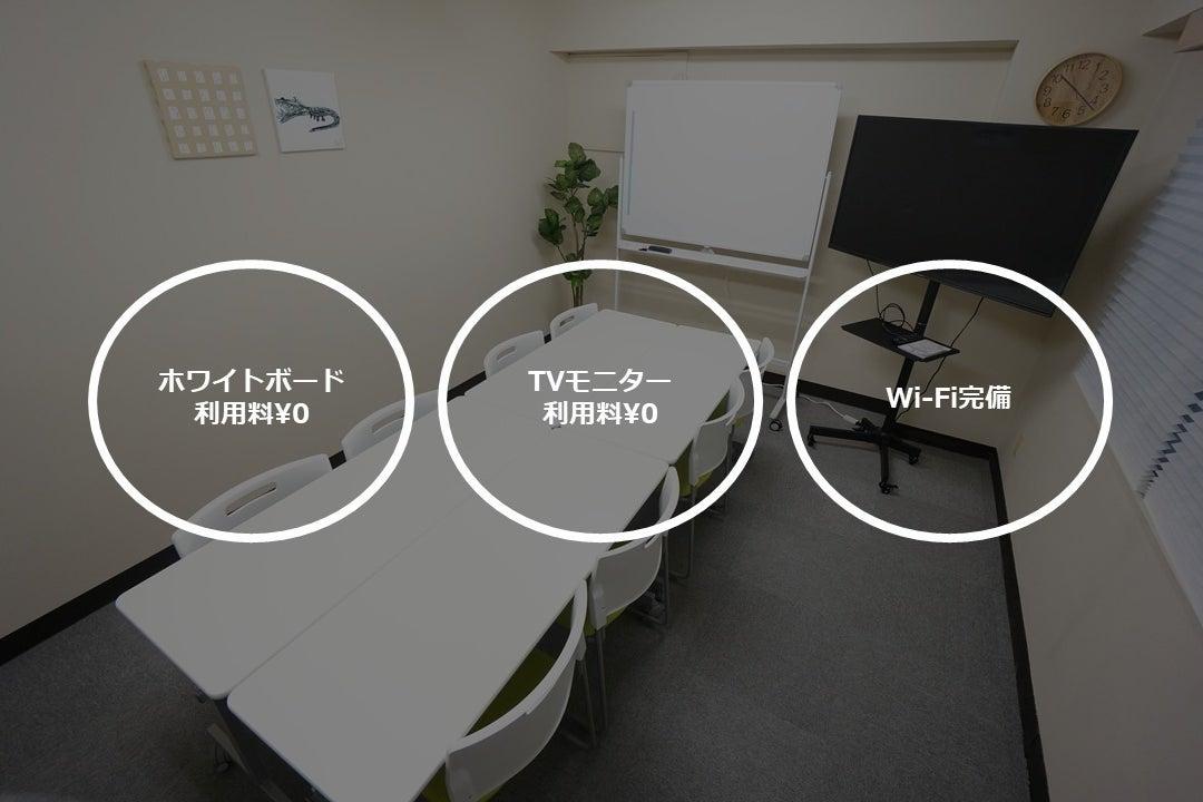 <エール会議室>リモートワーク・テレワークにも最適!⭐️10名収容⭐新宿西口駅より徒歩5分♪WiFi/TVモニター無料 の写真