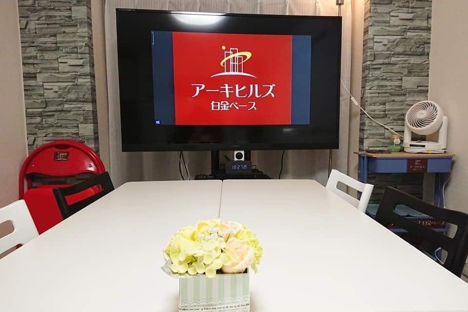 【白金・広尾】<24時間利用可>55インチTVモニター無料。ビジネス利用から女子会まで自由に使えます。 の写真