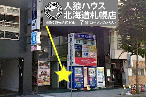 完全個室!札幌すすきの駅から徒歩2分の好立地! の写真