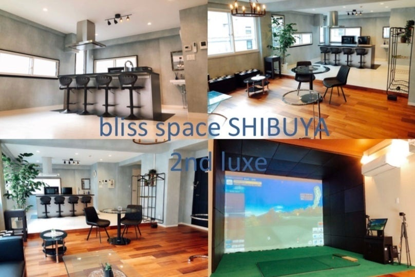 【bliss 渋谷 2nd luxe】トップホスト認定✨テレワークやリモート撮影に最適❣️インドアゴルフ完備⛳大型スクリーン✨ の写真