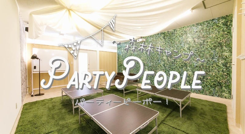 室内キャンプがモチーフの室内BBQスペース!コスプレ撮影会やDVD上映会、セミナーなど使い方は自由自在!
