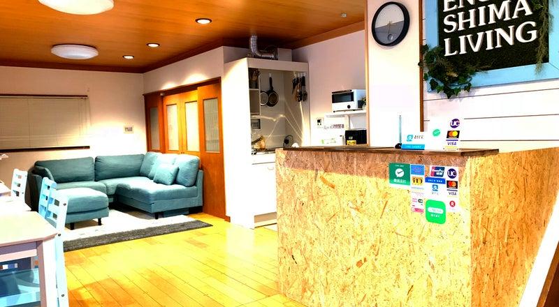 【江ノ島内の宿を時間貸!!】MTG、コスプレ撮影、映画鑑賞会に!!【荷物預り所観光拠点にも】