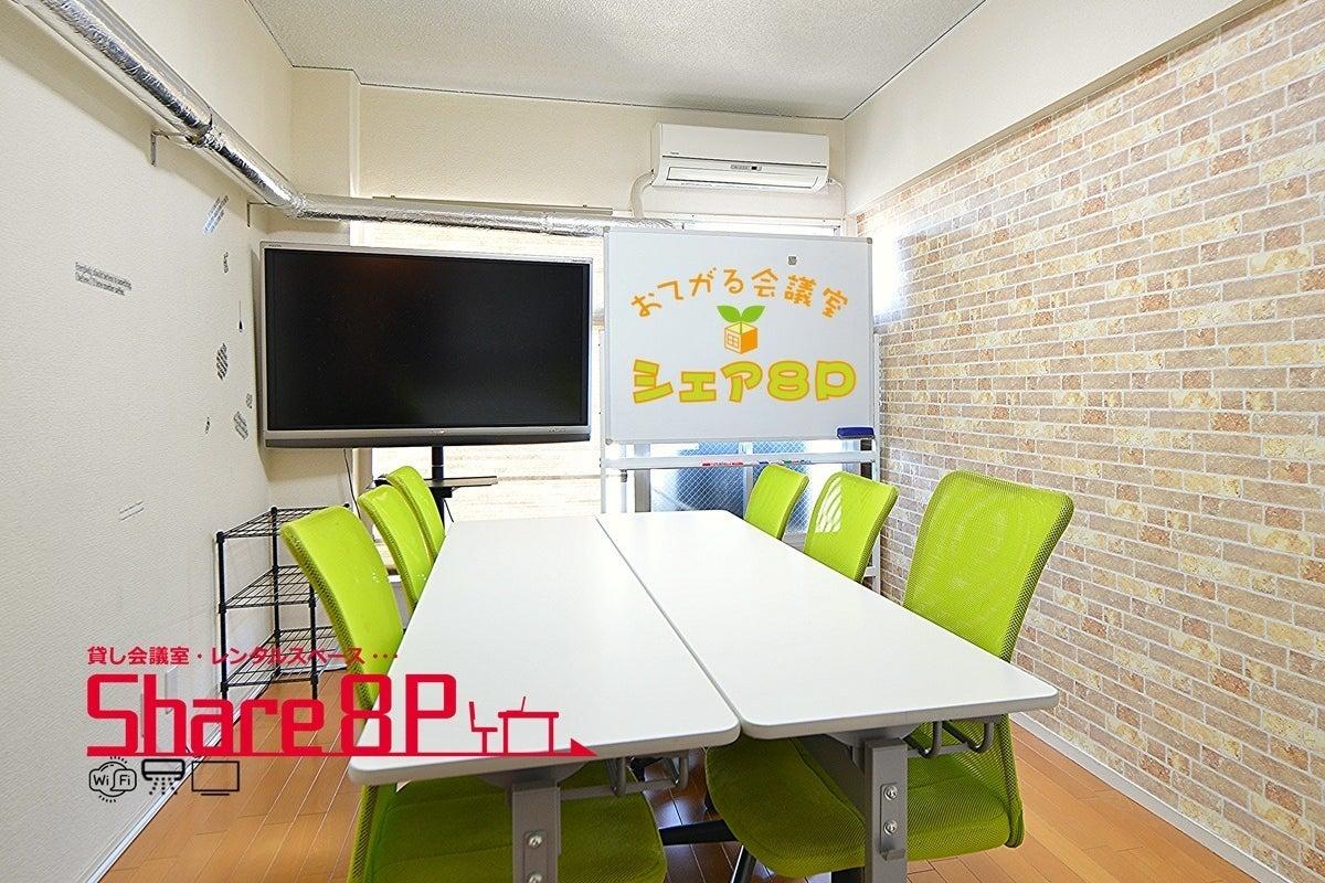 Share8P『ブリック』Wi-Fi (NTT光) 52inchTV 壁掛けエアコン テレワーク応援プランあり の写真