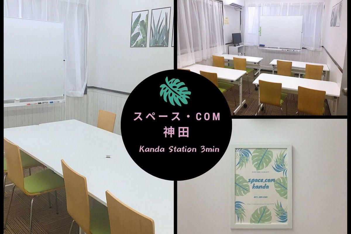 ✨キャンペーン価格・神田駅3分❕👞土足OK!/WIFI・プロジェクター・24時間【スペース・com/神田】 の写真