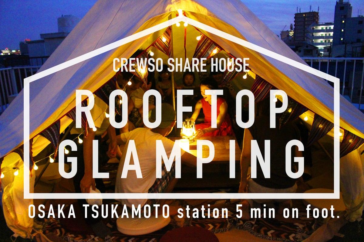 【大阪】駅チカで屋上グランピング!お洒落LDK・インスタ映え・メディア多数掲載 の写真