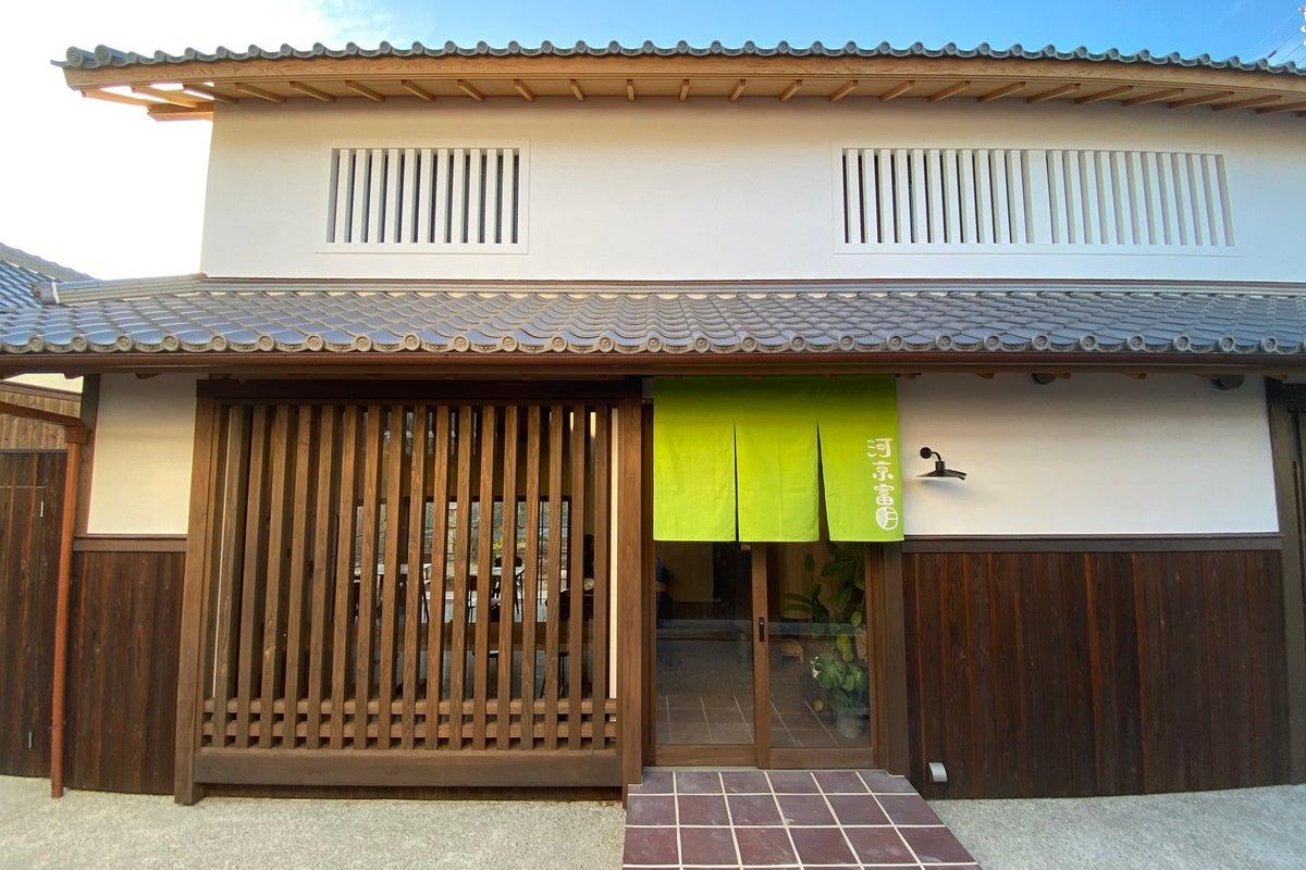 【富田林寺内町】町屋カフェ&ギャラリーの和モダンな古民家スタイルスペース! の写真