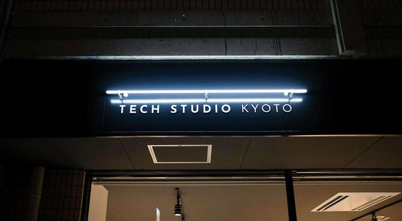 【TECH STUDIO KYOTO】京大徒歩5分!貸会議室