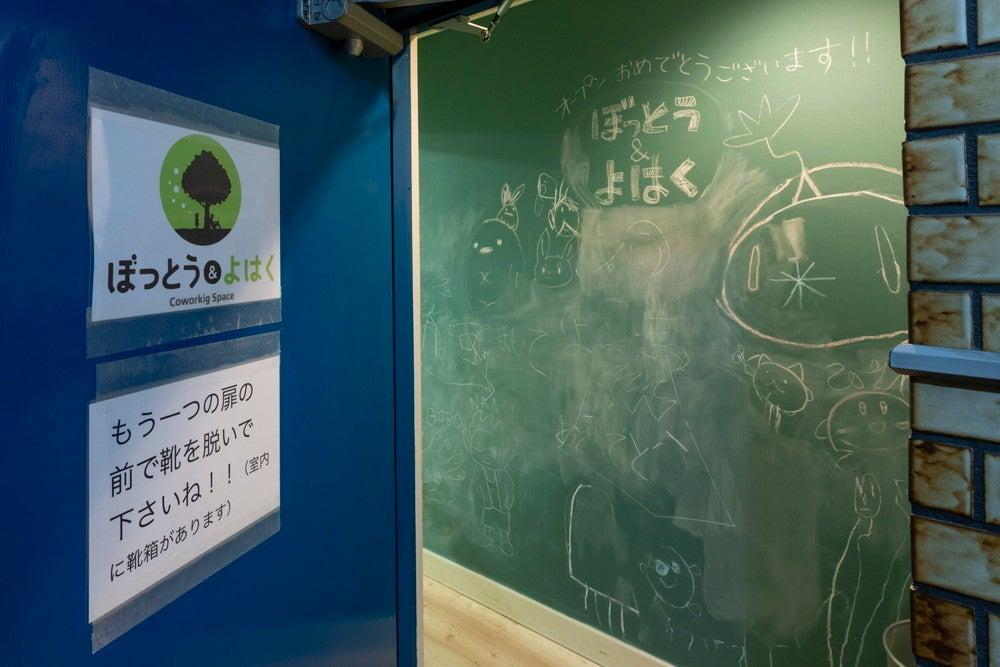 【ぼっとう&よはく】江古田駅近のスペース。趣味会、ママ会、会議、カウンセリング等。wifiも高速! の写真