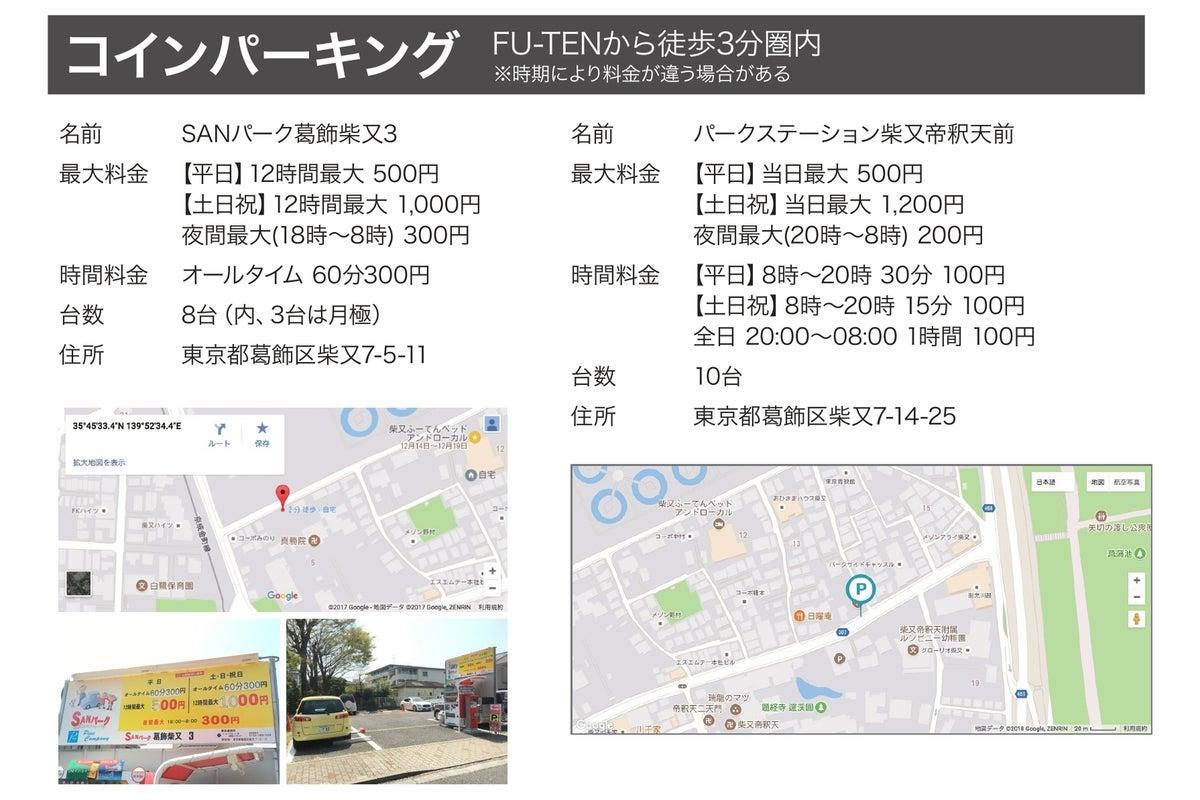 【Shibamata FU-TEN Bed and Local】コモンルーム(会議・ママ会・撮影会など) の写真
