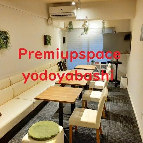 【梅田から1駅】カフェのように落ち着く多目的スペース☆テレワークにも最適☆【プレミアップ淀屋橋】 の写真