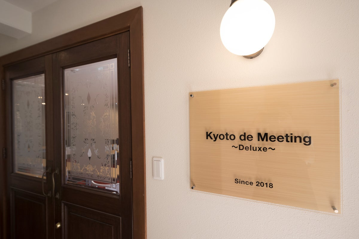 Kyoto de Meeting 【デラックス】京都駅から徒歩3分、アクセス抜群 の写真