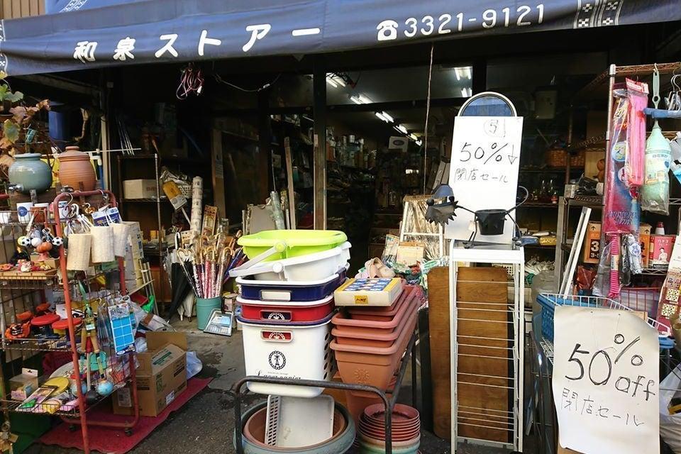 【代田橋S】新宿まで2駅最短6分!打ちっ放しの多目的スペースをとにかく安く の写真