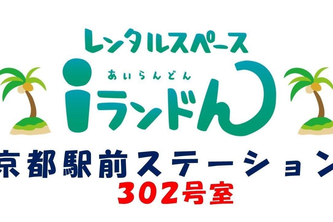 【京都駅前ステーション302】駅出口から徒歩4分のテレワーク応援スペース!会議に集まりにワークに勉強会に趣味作業にも最適 の写真