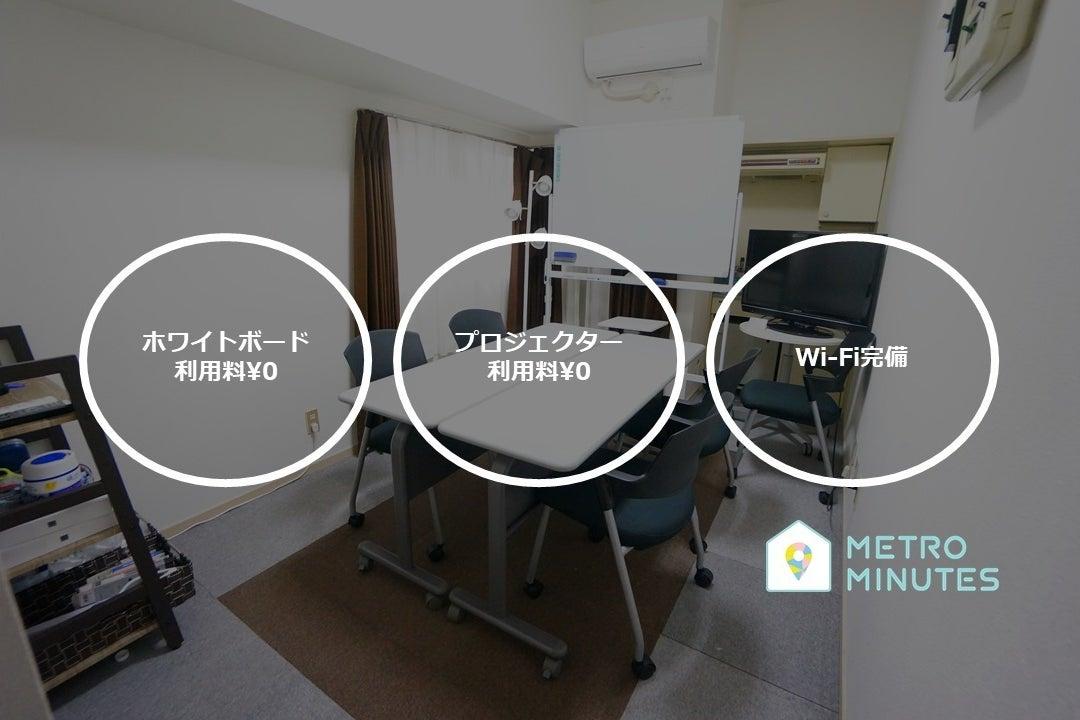 ⭐️光回線導入⭐️<新宿スマート会議室>リモートワーク・テレワークにも最適!新宿駅より徒歩4分♪32インチモニタ無料 の写真
