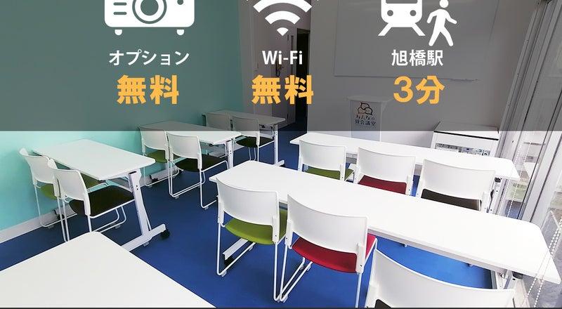 【旭橋駅徒歩3分】定員17+α名!プロジェクター含む備品・高速Wi-Fi無料!泉崎502会議室