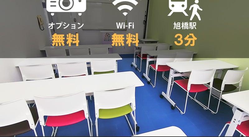 【旭橋駅徒歩3分】定員20+α名!プロジェクター含む備品・高速Wi-Fi無料!泉崎601会議室