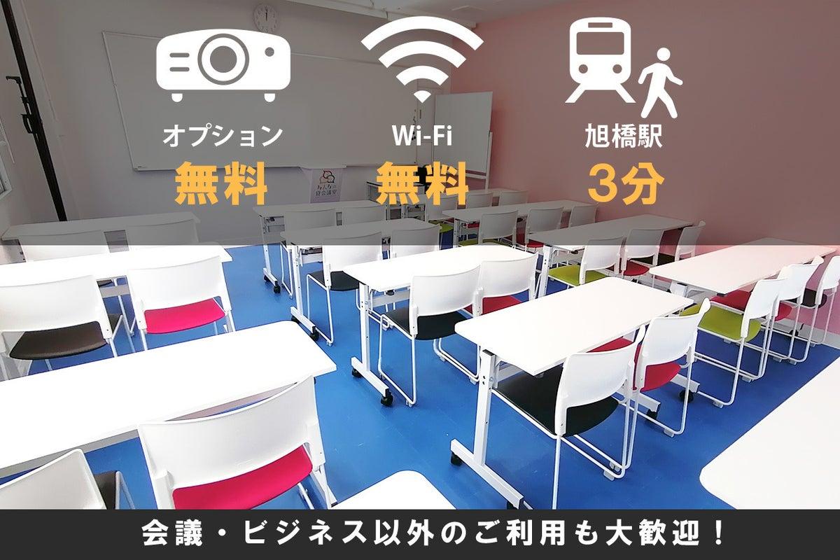 【旭橋駅徒歩3分】定員33+α名!プロジェクター含む備品・高速Wi-Fi無料!泉崎602会議室 の写真