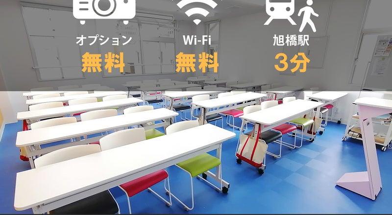 【旭橋駅徒歩3分】定員40+α名!プロジェクター含む備品・高速Wi-Fi無料!泉崎501会議室