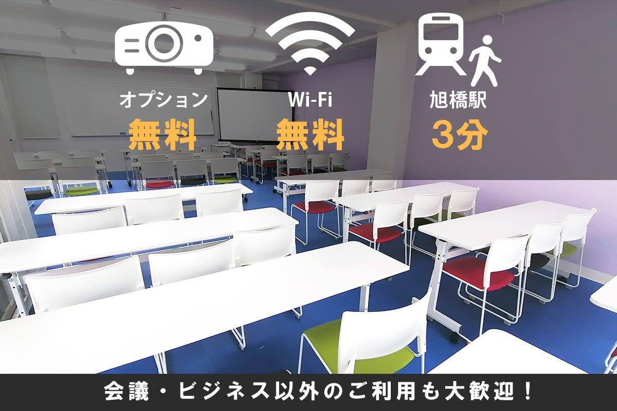 【旭橋駅徒歩3分】定員57+α名!プロジェクター含む備品・高速Wi-Fi無料!泉崎401会議室 の写真