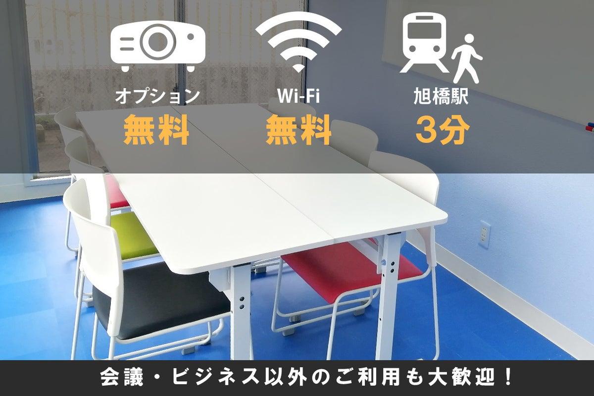 【旭橋駅徒歩3分】定員6+α名!プロジェクター含む備品・高速Wi-Fi無料!泉崎403会議室 の写真