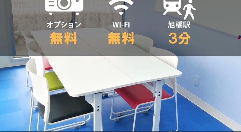 【旭橋駅徒歩3分】定員6+α名!プロジェクター含む備品・高速Wi-Fi無料!泉崎403会議室