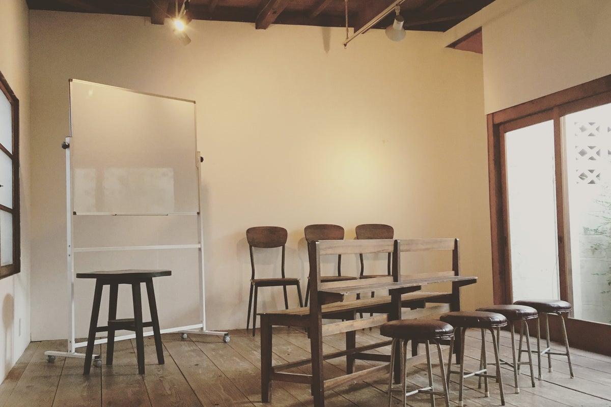 隠れ家的レンタルスペース 古民家リノベのナチュラル空間で、撮影・教室・セミナー・イベントなどに。 の写真