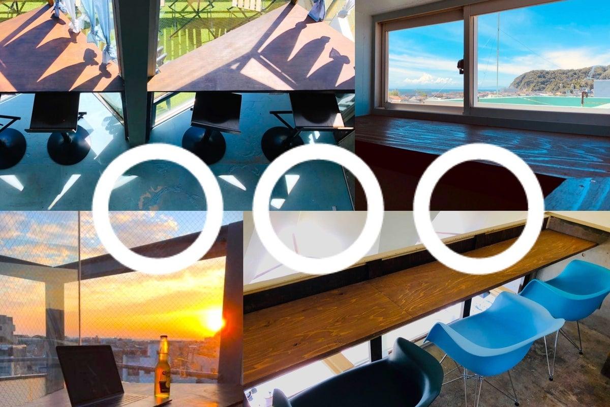 リモートワークもバーもカフェも教室もBBQも撮影もできるキッチン付き海見え秘密基地 の写真