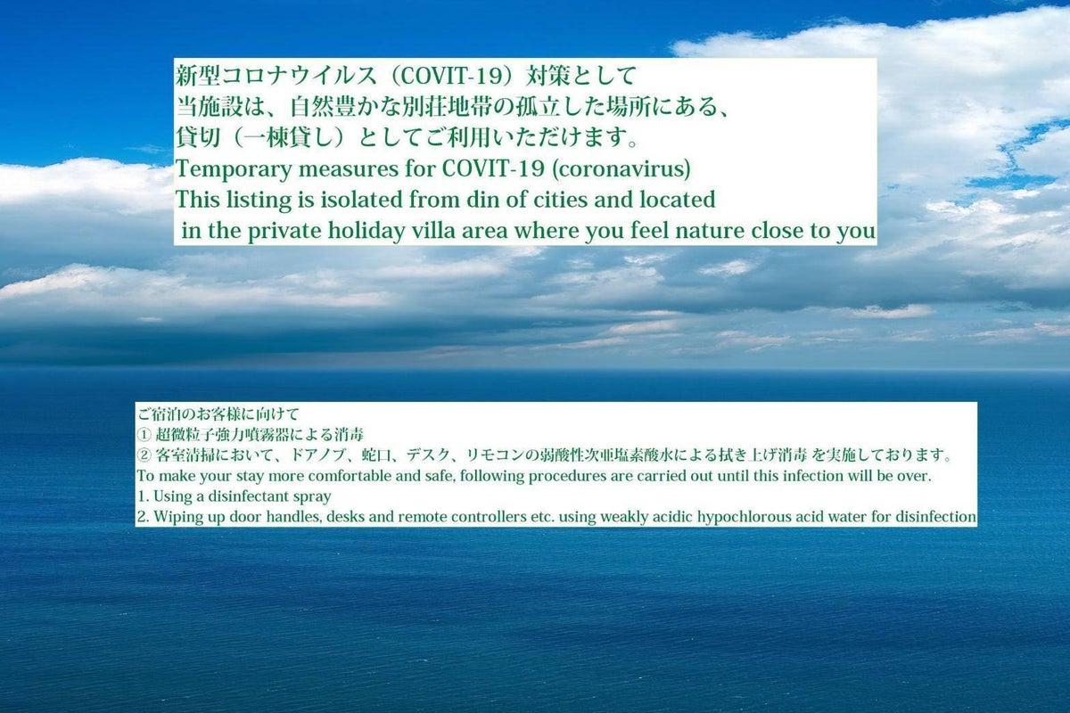 熱海 櫂雲 // オーシャンビュー/古民家風 の写真