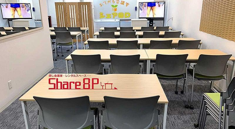 Share8P『アミューズ』 ヨガ・ピラティス・ダンスレッスン テレワーク応援プランあり NTT光