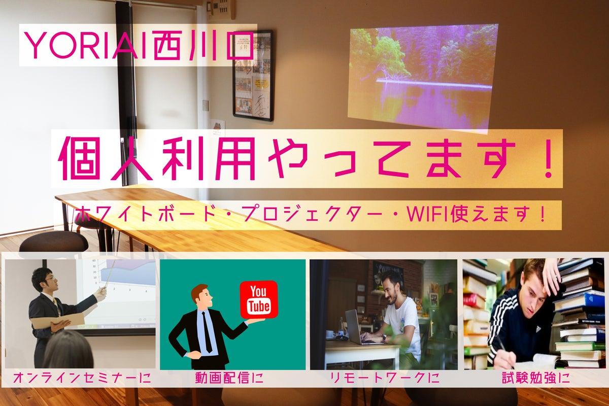 【直前割あり】西川口西口徒歩3分!動画撮影やオンラインセミナー開催、ママ会、ホムパなどに の写真