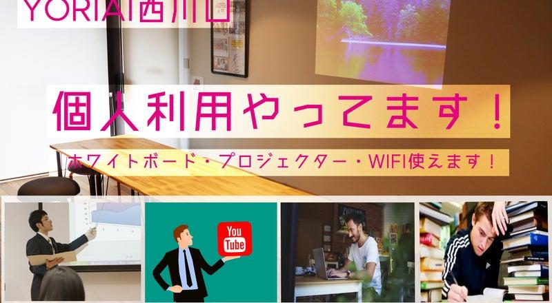 【直前割あり】西川口西口徒歩2分!動画撮影やオンラインセミナー開催、ママ会、ホムパなどに