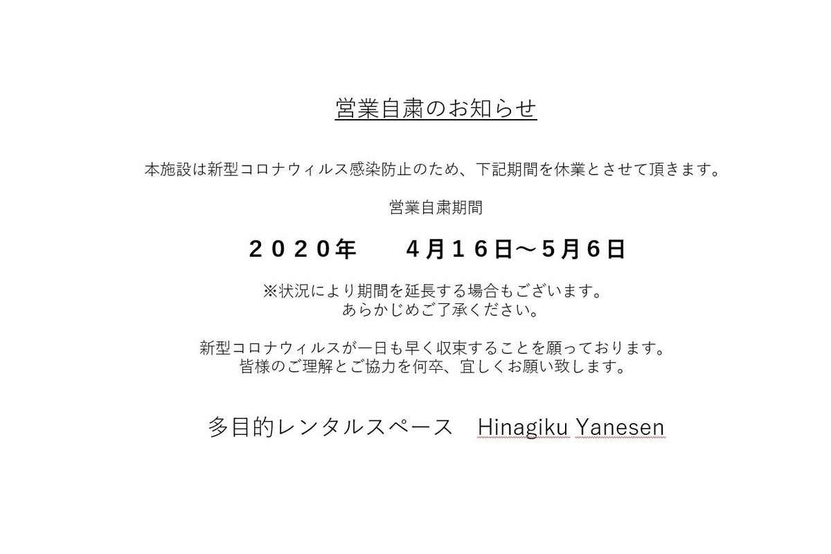 ★Hinagiku-Yanesen★ 駅徒歩5分 借りれるレンタルスペース 大正モダンがコンセプトのオシャレスペース の写真