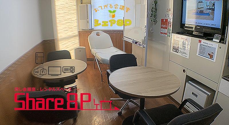 Share8P『ポルックス』 施術台 BlueRay アクトビラ 対応TV ミニ冷蔵庫 テレワーク応援プランあり NTT光