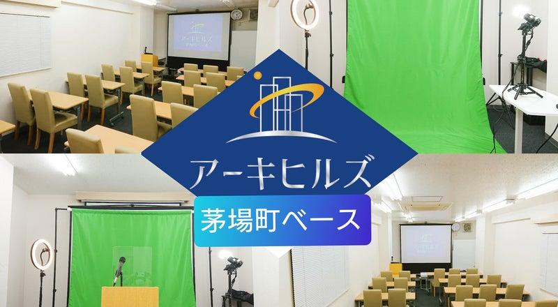 【茅場町・八丁堀】クロマキー合成を利用できる配信スタジオ<NURO光導入>感染防止対策を実施しています。