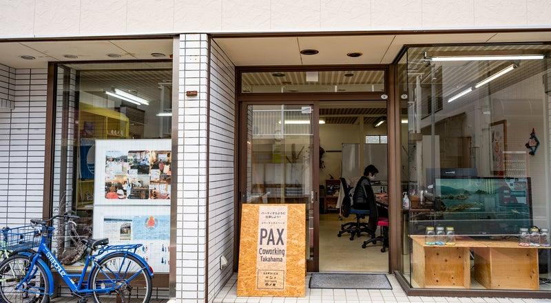 コワーキングスペース【PAX Coworking Takahama】